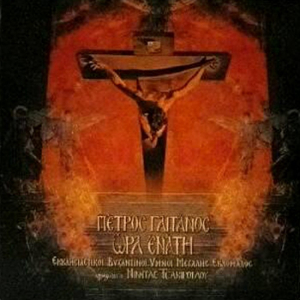 Ora Enati - Byzantine Hymns Of Holy Week (CD)